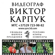 Профессиональная видеосъемка HD Видеограф Виктор Карпук