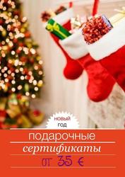 Новогодние подарочные сертификаты на фотосессию