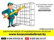 Корпусная мебель по индивидуальным проектам в Бресте! Цены снижены!!!