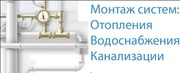 отопления,  водоснабжения,  канализации