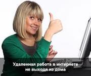Работа в интернет- проекте, без вложений! Стабильный доход