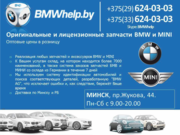 Лицензионные и оригинальные запчасти BMW и MINI в Бресте