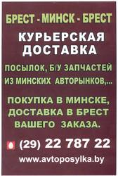 Доставка посылок Брест-Минск-Брест