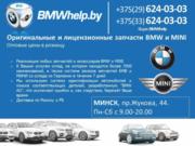 Лицензионные и оригинальные запчасти BMW и MINI в г. Бресте