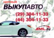 Купим ваш автомобиль (иномарку) СРОЧНО! В Бресте и по области