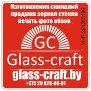 Обработка, закалка, продажа и резка стекла и зеркал.Фотопечать