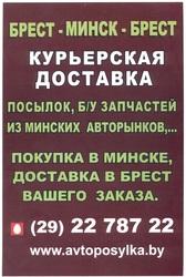Доставка по Бресту,  Минску.